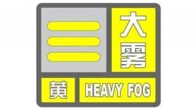 延边州气象局发布大雾黄色预警信号