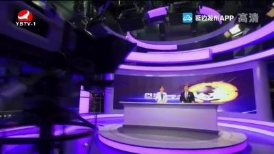 延边广播电视:从无到有 不断发展