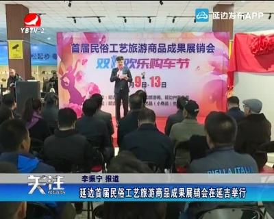 延边首届民俗工艺旅游商品成果展销会在延吉举行