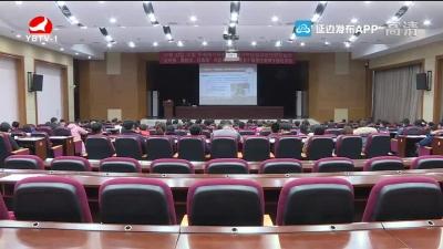 州直机关青年党员干部党性教育专题培训班在延吉开班