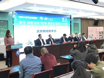 中国·和龙2019年第二届龙门湖冰钓大赛新闻发布会在北京召开