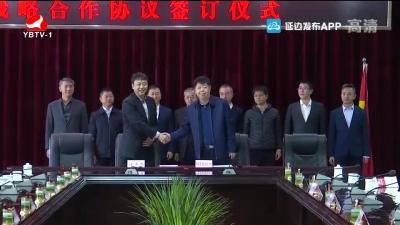 中国铁建与珲春市签订战略合作协议