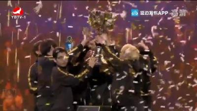2019英雄联盟全球总决赛中国队夺冠 延边籍选手斩获FMVP