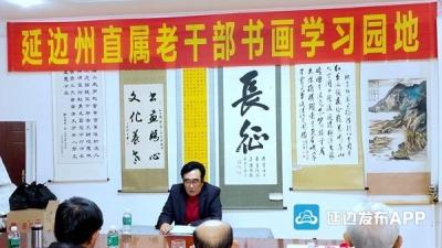 州直老干部活动中心书画协会召开2019年工作总结会