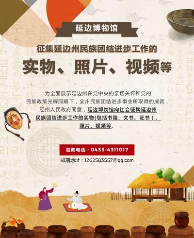 延边博物馆向社会征集反映民族团结的实物、照片、视频!