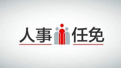 省政府最新任免多名干部,涉省医保局、吉林师范大学等