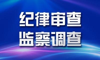 吉林省畜牧業管理局黨組書記、局長王坤配合吉林省紀委監委審查調查