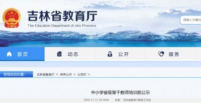 吉林省拟重新认定省级中小学骨干教师279人