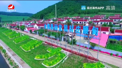 """我州腰甸村和水南村获评""""2019年中国美丽休闲乡村"""""""