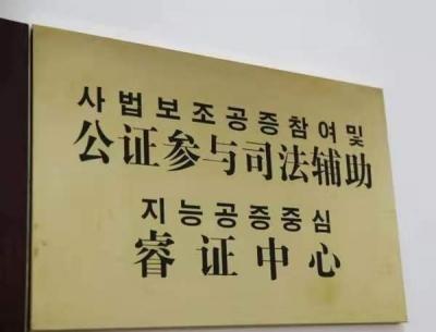 琿春法院出具首份被執行人財產狀況調查報告公證書