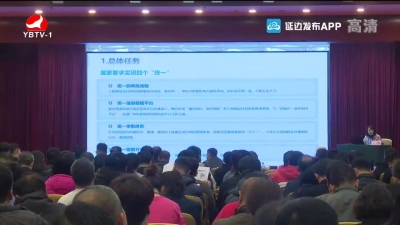 吉林省工程建设项目审批管理系统延边州实战演练培训在延吉举行