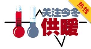 延吉市亨光小区业主有话对集中供热讲!