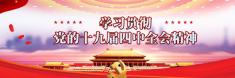 【专题】学习贯彻党的十九届四中全会精神