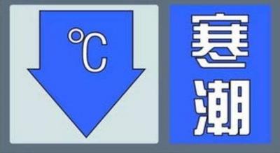 延边州气象局13日14时20分发布寒潮蓝色预警信号