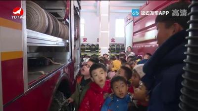 """延吉市消防救援大队开展""""消防科普日""""开放活动"""