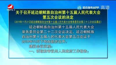 关于召开延边朝鲜族自治州第十五届人民代表大会第五次会议的决定