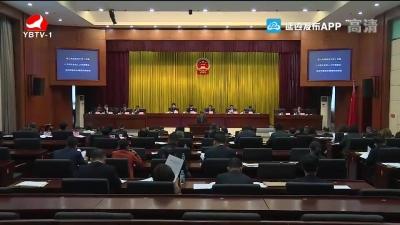 州十五届人大常委会第二十二次会议在延吉召开