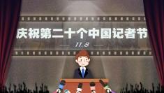 【專題】慶祝第二十個中國記者節