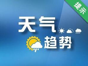 """今天我省大部地区出现""""降温+降雪""""天气"""