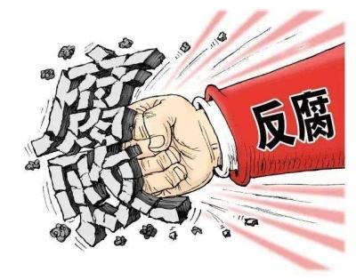吉林白山原麝国家级自然保护区管理局原局长孙来福严重违纪违法被开除党籍和公职
