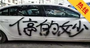 延吉市这个小区门口总有人乱停车!交警要出手了