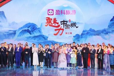 关注!央视《魅力中国城》延边vs余姚第二轮节目12月31日播出!