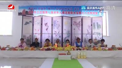 龙井市三合镇老年人协会举办朝鲜族传统进甲礼