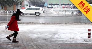 群众反映:积雪没清除干净,道路两侧依然有冰