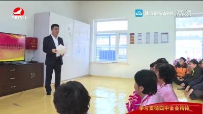 我州掀起朝鲜语宣讲党的十九届四中全会精神热潮