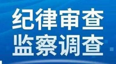 四平市人民防空办公室原党组书记、主任沈学林接受纪律审查和监察调查