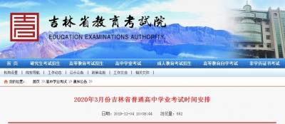 2020年3月份吉林省普通高中学业考试时间安排出炉