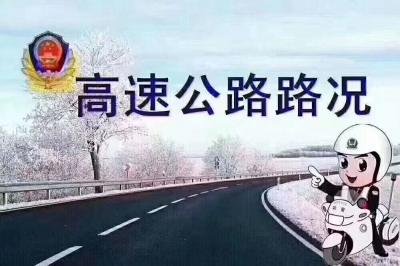 延吉北至珲春部分路段飘小雪,提示过往车辆减速慢行