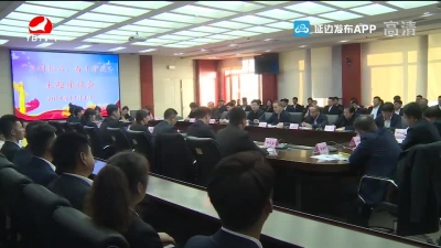 """延边州""""村务岗""""人员及大学生村官座谈会在延吉召开"""