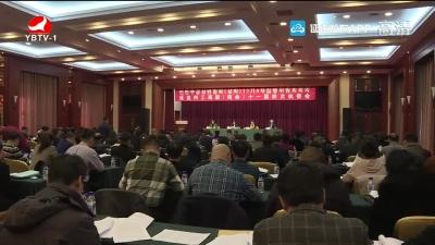 州工商联(商会)十一届四次执委会议在延吉召开