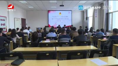 延边州优秀青年干部培训班在延吉开班