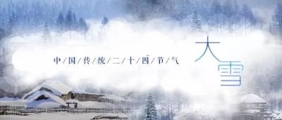 今日大雪,歲寒燈益暖,守望夜歸人