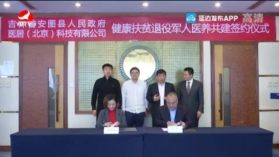 安图县健康扶贫退役军人医养共建项目签约仪式在北京举行