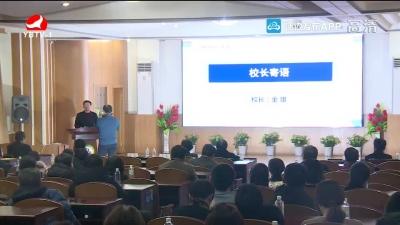 延边大学举行德海班开班仪式