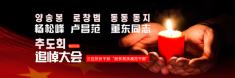 【专题】杨松峰、卢昌范、董东同志追悼大会