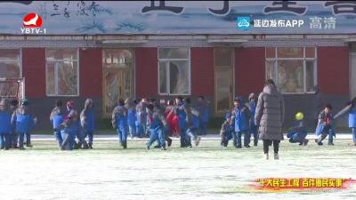 敦化:扎实推进民生工程 提升百姓幸福指数
