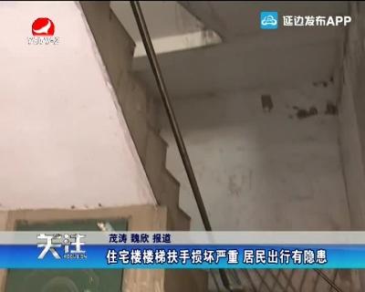 住宅楼楼梯扶手损坏严重 居民出行有隐患