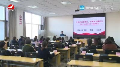 全州女干部能力素质提升培训班在延吉开班
