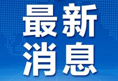 吉林市龙潭区人民检察院原党组书记、检察长贾圣光严重违纪违法被开除党籍