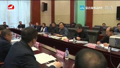 延边州国土空间规划委员会成立