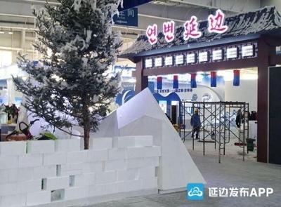 第四届中国吉林国际冰雪产业博览会延边馆将于明天开放
