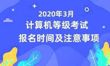 吉林省2020年上半年计算机等级考试今日开始报名