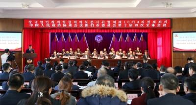 政协图们市第十届委员会第四次全体会议隆重召开