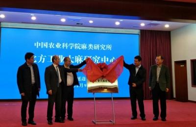吉林四环澳康药业有限公司与中国农科院麻类研究所馆签署战略合作协议