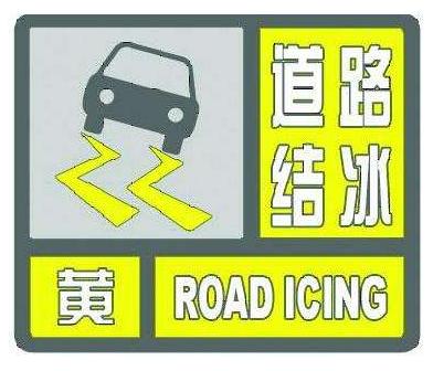延边州气象局16日15时30分发布道路冰雪黄色预警信号