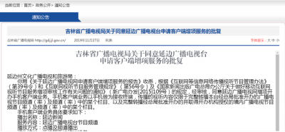 """喜讯!""""延边新闻""""客户端获得客户端增项服务许可"""